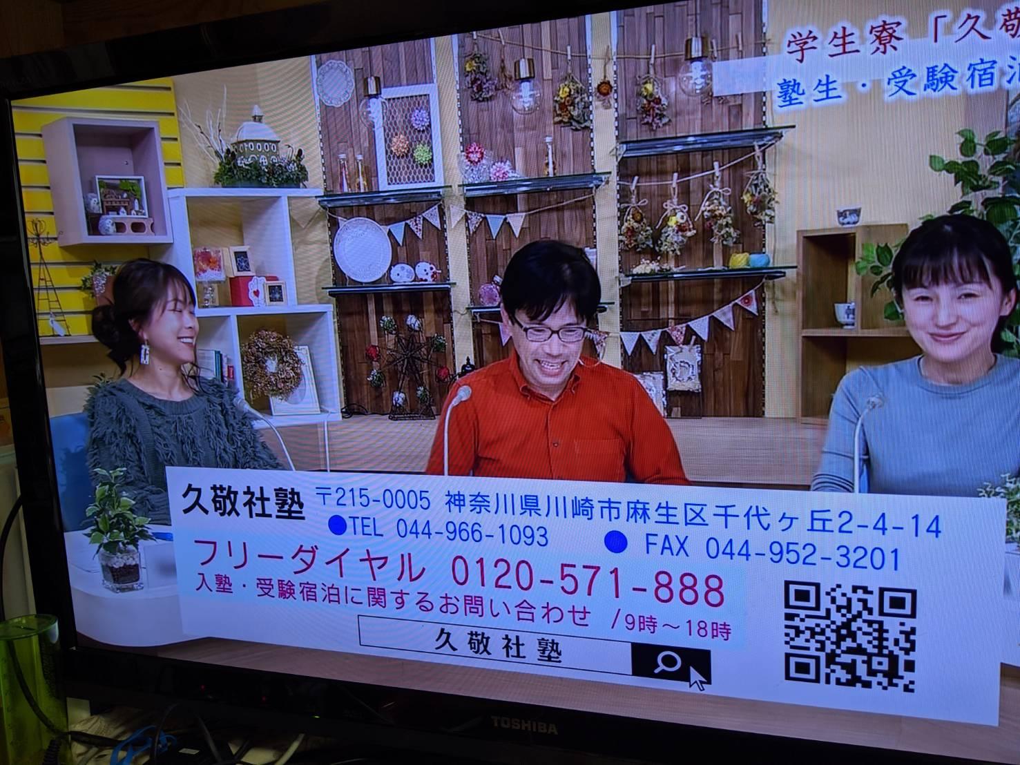1/10からぴ~ぷる放送の「週刊キャッチぴ~ぷる」で久敬社が紹介されます!