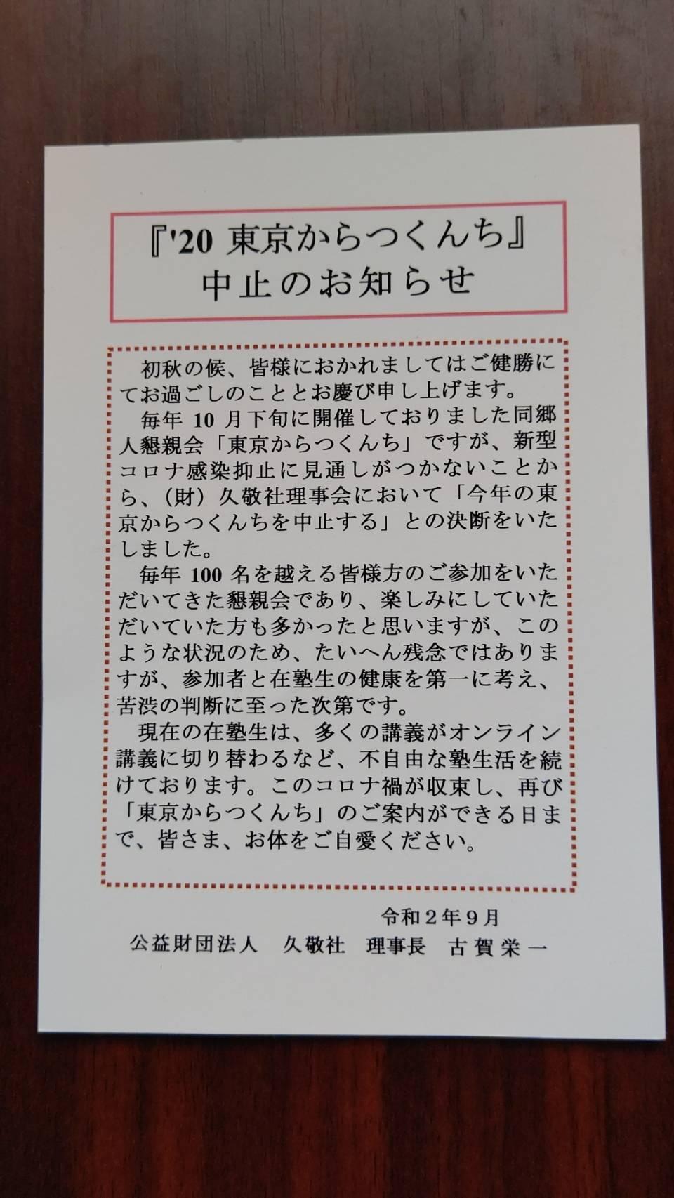 今年の同郷人懇親会(東京からつくんち)は中止します