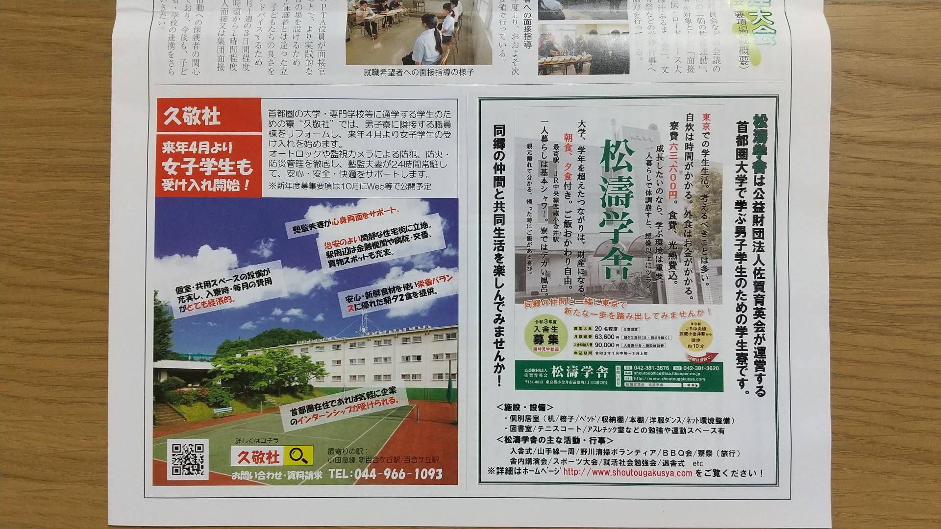 高校PTA新聞に記事(女子学生募集開始!など)が掲載されました
