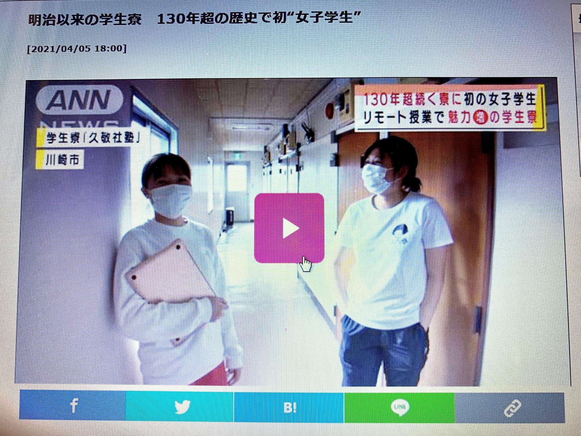 """テレビ朝日""""スーパーJチャンネル""""で取り上げられました(動画)"""