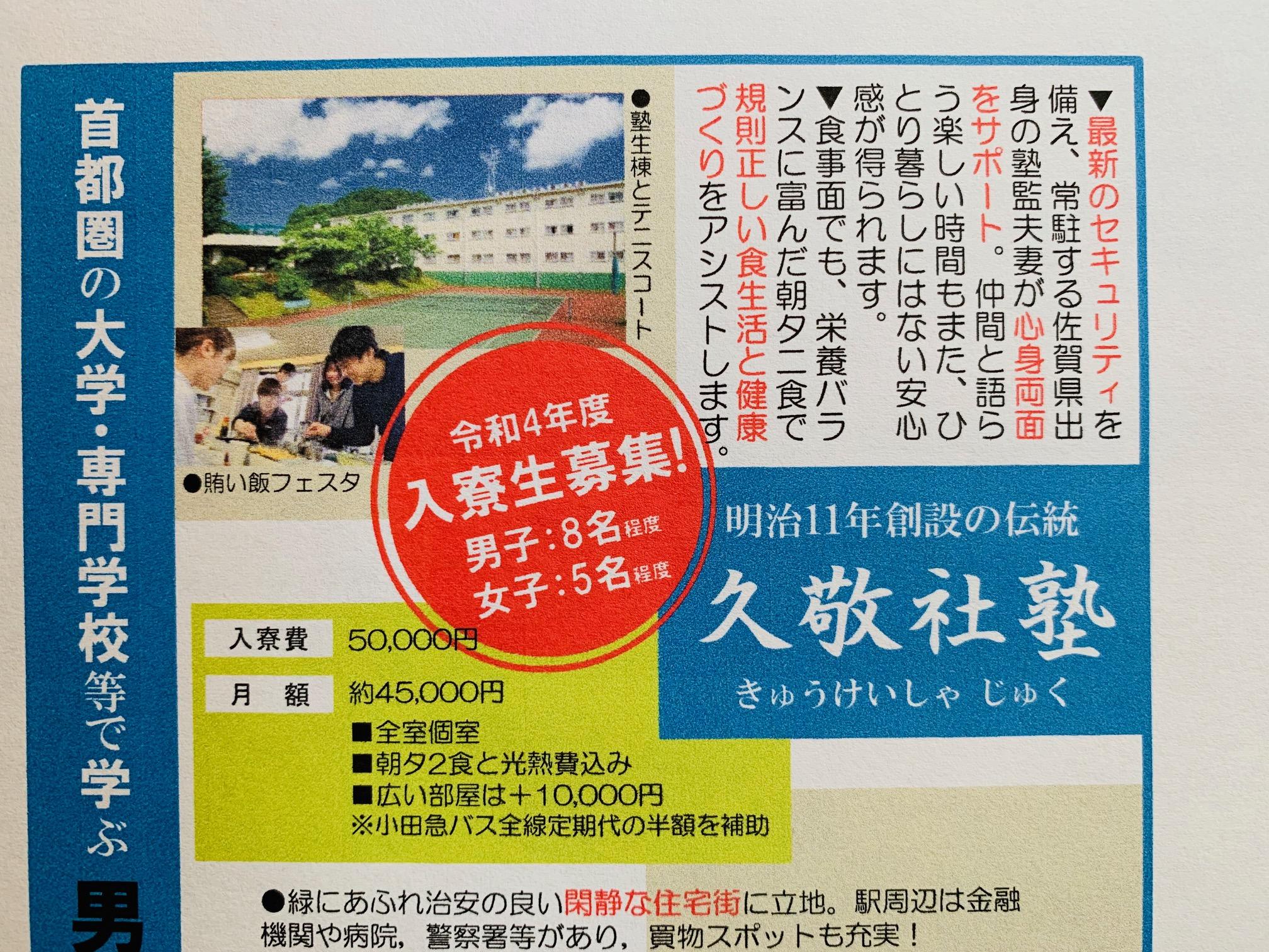 佐賀県高等学校PTA新聞に募集広告が掲載されました